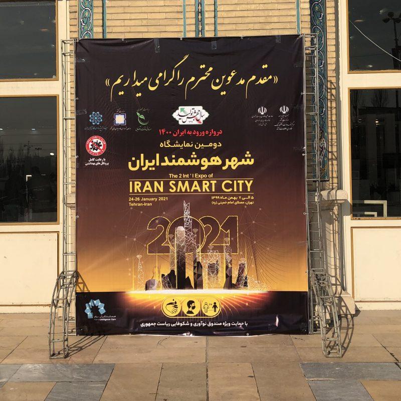 آیوتک در نمایشگاه شهر هوشمند ایران